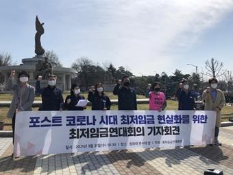 민주노총, 최임 대폭인상·소상공인 보호 요구