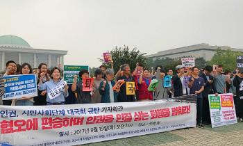 혐오에 편승해 인권가치 내던진 국회, '퇴행을 멈춰라!'