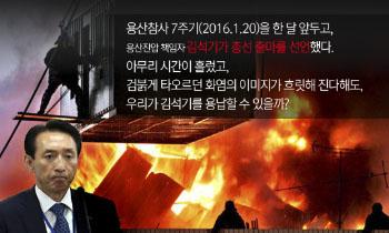 김석기를 용납할 수 없는 이유